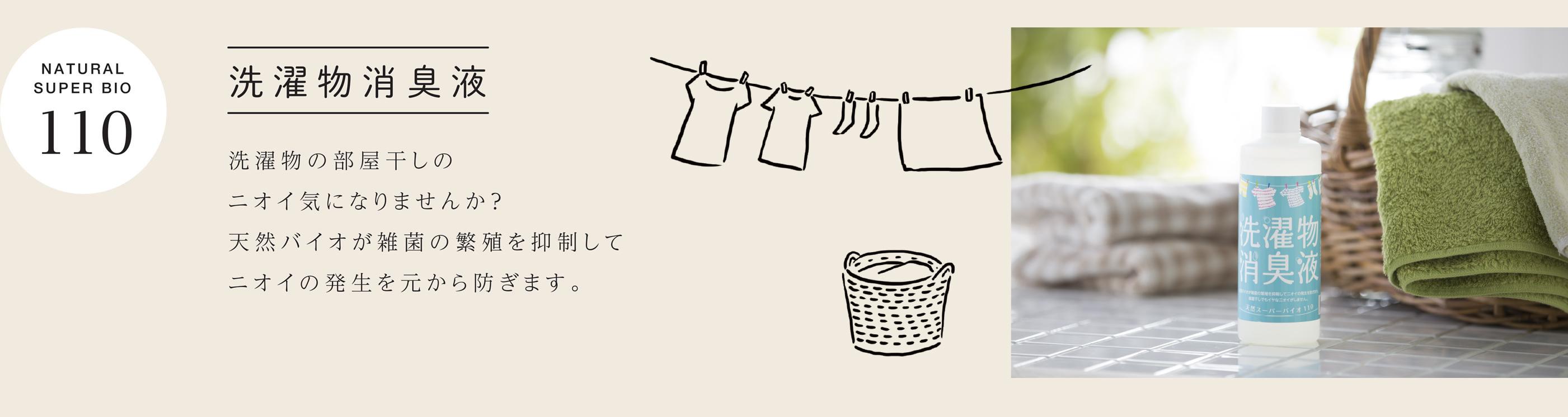 洗濯物消臭液
