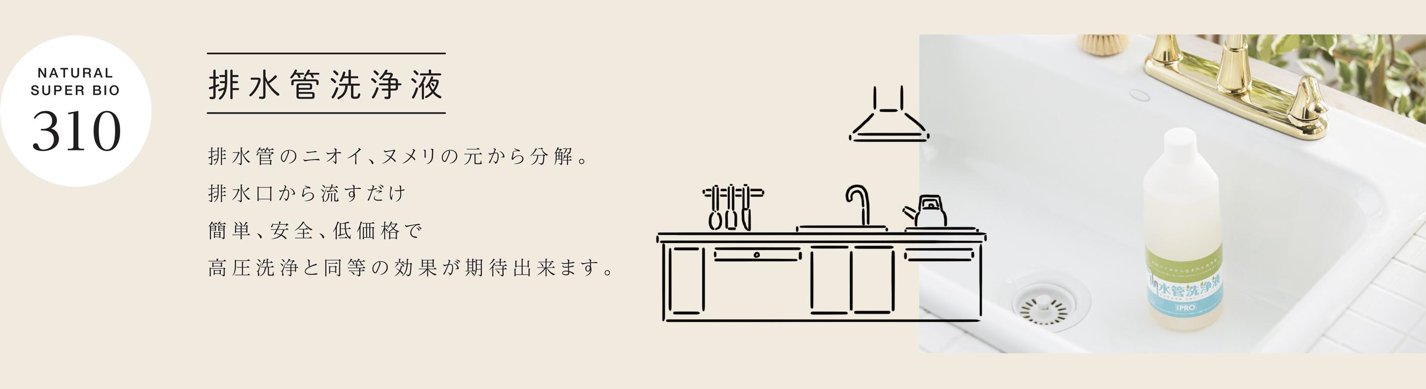 配水管洗浄液