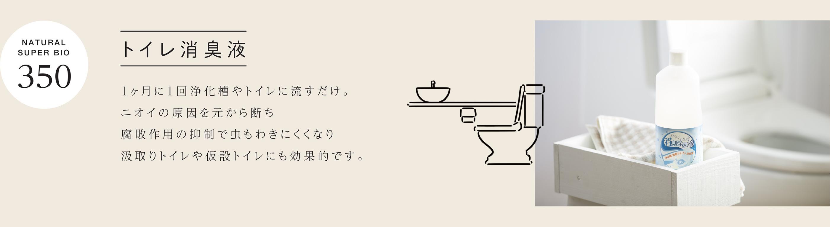 トイレ消臭剤